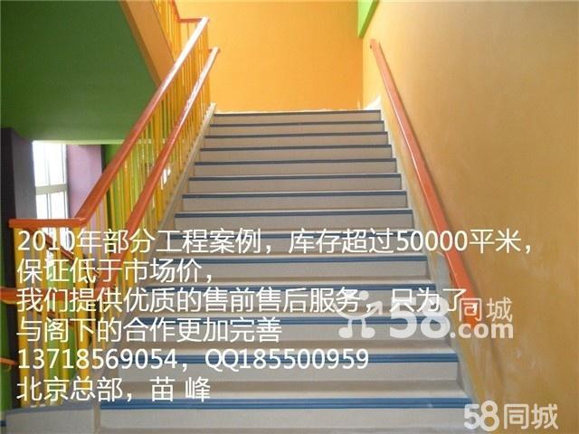 楼梯踏步的特点: 1、产品抗压,耐冲击,磨擦系数大,有弹性,减震防滑,防护性能强。    2、耐候性、耐温性能好,抗紫外线性能好,在-40-100范围内可正常使用,可满足不同场所的需求。    3、耐水性能好,表面易清洗,好保养。    4、绝耐、隔热,隔音,抗静电,阻燃(可自熄),安全系数大。   5、无毒,对人体无刺激,无污染,防霉,不滋生微生物。    6、规格多样,色彩丰富,不反光,饰面美观大方。 7、安装方便快捷。 公司承诺 同类产品保证低于市场价 欢迎致电垂询合作北京13264209208 1